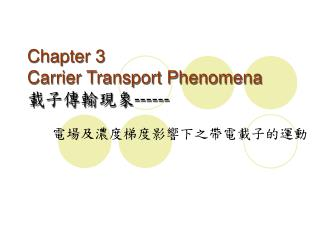 Chapter 3  Carrier Transport Phenomena 載子傳輸現象 ------