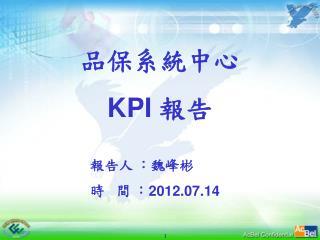 品保系統中心 KPI  報告