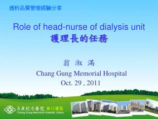 Role of head-nurse of dialysis unit 護理長的任務