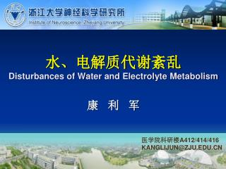 水、电解质代谢紊乱 Disturbances of Water and Electrolyte Metabolism