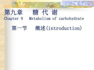 第九章   糖 代 谢 Chapter 9   Metabolism of carbohydrate