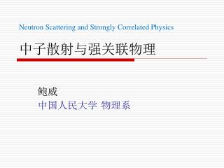 Neutron Scattering and Strongly Correlated Physics 中子散射与强关联物理