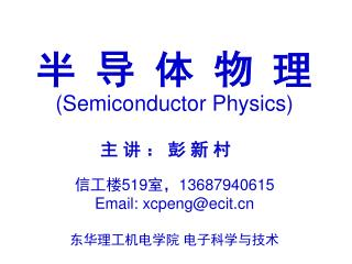 半 导 体 物 理 (Semiconductor Physics)