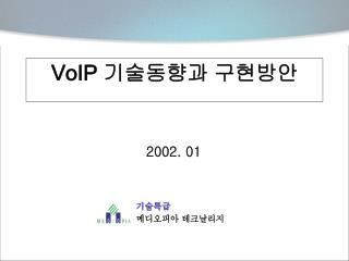 VoIP  기술동향과 구현방안