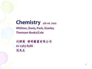 Chemistry 9th ed. 2009 Whitten, Davis, Peck, Stanley Thomson Books/Cole 代理商   偉明圖書有限公司