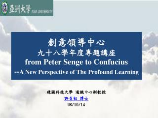 創意領導中心 九十八學年度專題講座 from Peter Senge to Confucius -- A New Perspective of The Profound Lea