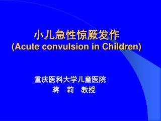 小儿急性惊厥发作 (Acute convulsion in Children)