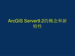 ArcGIS Server9.2 的概念和新特性