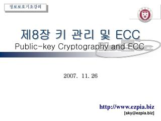 제 8 장 키 관리 및  ECC Public-key Cryptography and  ECC