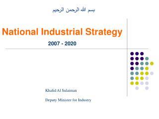 Khalid Al Sulaiman Deputy Minister for Industry
