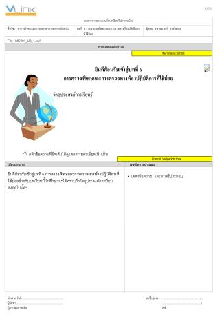 File : MD401_U6_1.swf