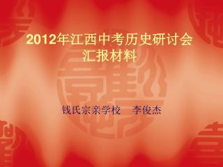 2012 年江西中考历史研讨会 汇报材料
