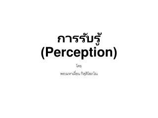 การรับรู้ ( Perception )