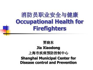 消防员职业安全与健康 Occupational Health for Firefighters