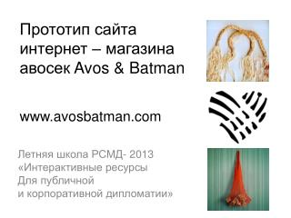Прототип сайта интернет – магазина авосек  Avos & Batman