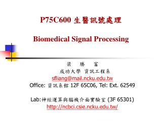 P75C600  生醫訊號處理 Biomedical Signal Processing