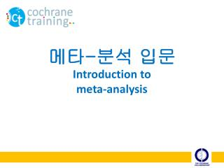 메타 - 분석 입문 Introduction to meta-analysis