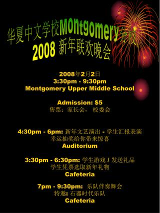 2008 年 2 月 2 日 3:30pm - 9:30pm Montgomery Upper Middle School Admission: $5 售票:家长会, 校委会
