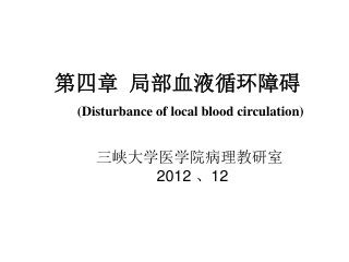 第四章  局部血液循环障碍   (Disturbance of local blood circulation)