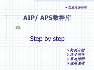 AIP/ APS 数据库 Step by step 简要介绍 逐步指导 重点提示 使用说明