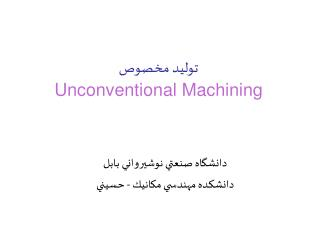توليد مخصوص Unconventional Machining