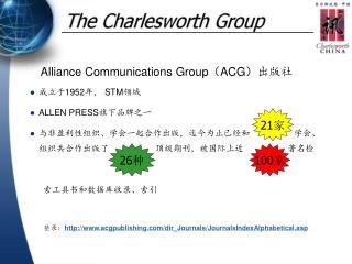 Alliance Communications Group(ACG) 出版社 成立于1952年,  STM 领域 ALLEN PRESS 旗下品牌之一
