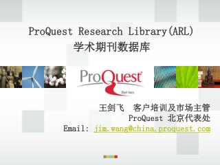 ProQuest Research Library(ARL) 学术期刊数据库