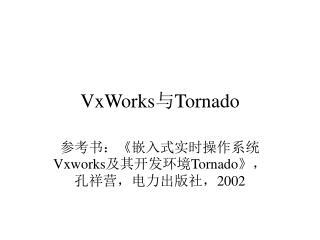 VxWorks 与 Tornado