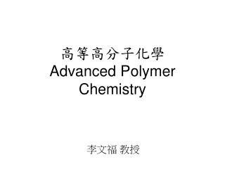 高等高分子化學 Advanced Polymer Chemistry
