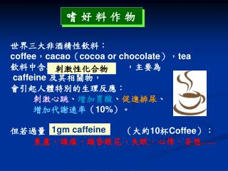 世界三大非酒精性飲料: coffee , cacao ( cocoa or chocolate ), tea 飲料中含有