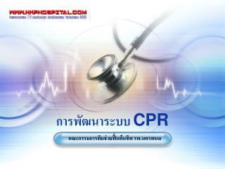การพัฒนาระบบ  CPR