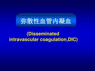 (Disseminated  intravascular coagulation,DIC)