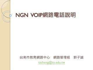 NGN  VOIP 網路電話說明
