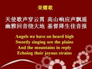 天使歌声穿云霄 高山响应声飘遥 幽雅回音绕大地 基督降生佳音报