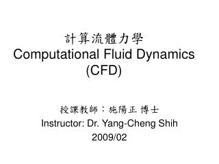 計算流體力學 Computational Fluid Dynamics (CFD)
