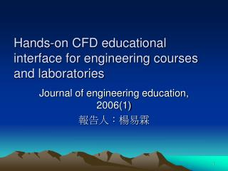 Hands-on CFD educational interface for engineering courses and laboratories