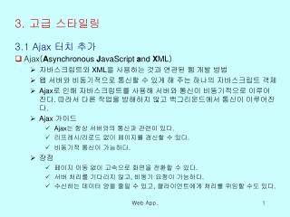 3.  고급 스타일링 3.1 Ajax  터치 추가 Ajax( A synchronous  J avaScript  a nd  X ML )