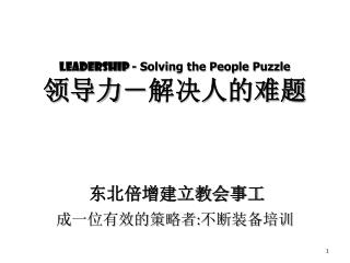 Leadership  -  S olving the People Puzzle 领导力-解决人的难题