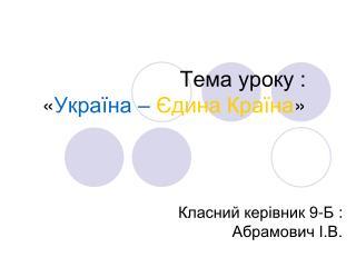 """урок подорож """"Україна - єдина країна"""""""