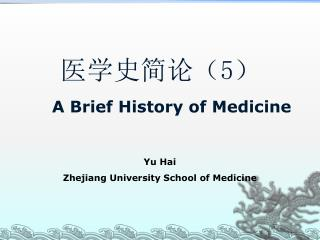 医学史简论( 5 ) A Brief History of Medicine