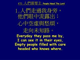 #70 人們需要主 People Need The Lord