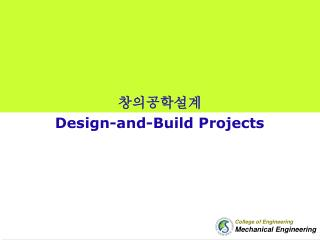 창의공학설계 Design-and-Build Projects