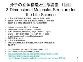 分子の立体構造と生命講義  1 回目 3-Dimensional Molecular Structure for the Life Science