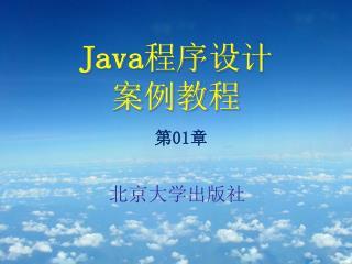 Java 程序设计 案例教程