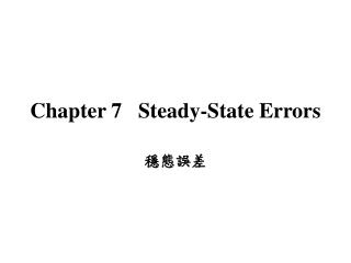 Chapter 7   Steady-State Errors