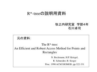 The R*-tree: An Efficient and Robust Access Method for Points and Rectangles