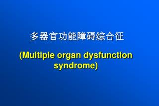(Multiple organ dysfunction syndrome)