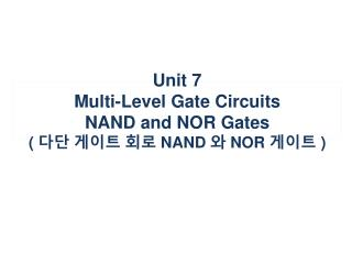 Unit 7 Multi-Level Gate Circuits NAND and NOR Gates (  다단 게이트 회로  NAND  와  NOR  게이트  )