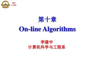 第十章 On-line Algorithms