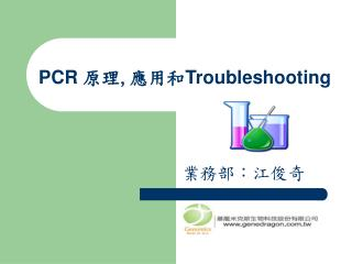 PCR  原理 , 應用和 Troubleshooting